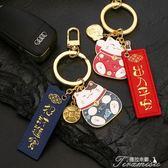 鑰匙扣-招財貓汽車鑰匙扣掛件個性創意小車男女情侶鑰匙吊墜 提拉米蘇
