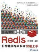 (二手書)比MySQL快60倍-Redis記憶體儲存資料庫快速上手