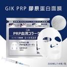 韓國 GIK PRP 膠原蛋白面膜(一袋裝/ 無單獨包裝)