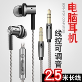 電腦耳機帶麥克風 入耳式台式機專用USB接口吃雞游戲語音2米長線雙插頭耳麥 創意空間