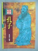 【書寶二手書T3/哲學_MGV】至聖先師:孔子_焦國成