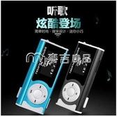 隨身聽 mp3學生隨身聽學生版便宜迷你插卡MP3播放器小巧小型P3播放器麥吉良品