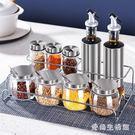 廚房調味罐鹽罐玻璃罐子調料盒油壺家用調味料盒調料瓶套裝組合裝 EY7487『愛尚生活館』