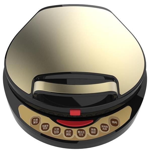 現貨 110v伏利仁電餅鐺美國日本加拿大台灣小家電可拆洗烙餅鍋煎薄餅鍋 DF 萬聖節狂歡