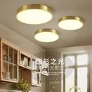 后現代輕奢吸頂燈LED全銅超薄簡約現代圓北歐臥室餐廳陽臺過道燈(定金鏈接,下標前洽談)