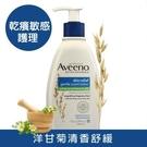 【Aveeno 艾惟諾】 洋甘菊高效舒緩保濕乳(354ml效期_2020.6.2)即期品【淨妍美肌】