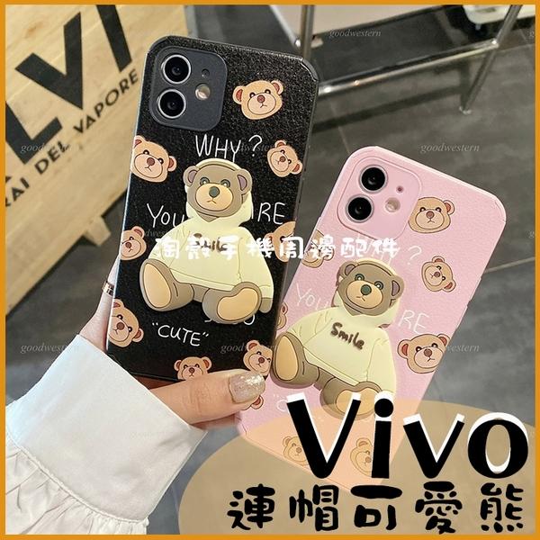 帽T可愛熊|Vivo Y20s Y20 Y17 Y15 Y19 Y12 Y50 鏡頭保護 全包邊殼 小羊皮 立體小熊 防摔 手機殼