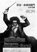 (二手書)於是,命運來敲門—貝多芬傳