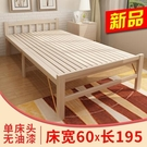 鬆木床折疊床雙人床1.2米實木床單人床1米木板床簡易床家用午休床 MKS快速出貨