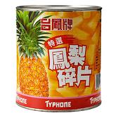 【 現貨 】台鳳 鳳梨罐頭 3公斤