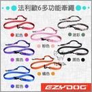 EZYDOG易吉狗〔法利歐6多功能牽繩,25毫米織帶,7種顏色〕
