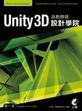 二手書博民逛書店《Unity 3D 遊戲開發設計學院》 R2Y ISBN:978