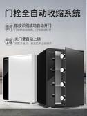 歐奈斯全自動開門保險櫃家用小型WIFI遠程防盜全鋼45/60cm隱形床頭指LX 智慧e家