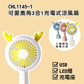 3合1充電式涼風扇 CHL1145-1