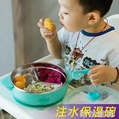 注水保溫碗吸盤碗輔食碗分格餐盤碗勺餐具套裝 聖誕節全館免運