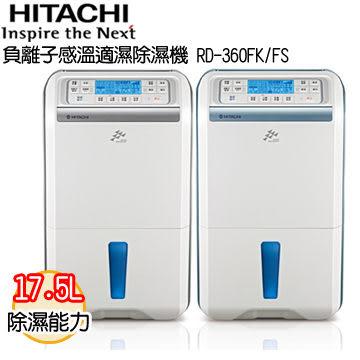 ★24期0利率 HITACHI 日立 17.5L 負離子感溫適濕除濕機 RD-360FS/RD-360FK ★2013新品上市