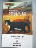 【書寶二手書T9/翻譯小說_MGX】特別的貓_多麗斯.萊辛