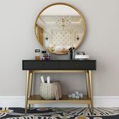 北歐鐵藝梳妝台實木多功能化妝台經濟型小戶型梳妝桌組裝梳妝台 MKS免於