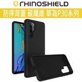 MJ3C【犀牛盾】Solidsuit 防摔背蓋手機殼《碳纖維》華為 Huawei P30Pro P30