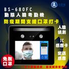 大當家BS-680FC動態人臉~IC感應卡~無線有線網路~可接門禁