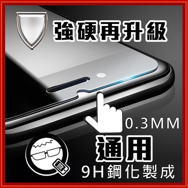 通用款 9H硬度手機鋼化玻璃保護貼【A47】4.5吋-5.5吋 冷門型號適用 比對 4.7 5.3 5.0