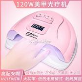 美甲套裝全套工具120W光療機烤燈烘乾機做指甲油膠速幹機器led燈 快速出貨