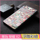 3D浮雕彩繪 華為 榮耀 X2 手機殼 立體浮雕 GEM-703L 防摔 全包 軟殼 保護套│麥麥3C