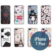 iPhone 7/8 Plus (5.5吋) 黑邊立體浮雕 彩繪卡通 可愛卡通 手機殼 手機套 保護殼 保護套 背蓋