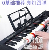 電子琴初學者家用入門兒童多功能智能成年便攜式61鍵專業幼師88 JY9467【潘小丫女鞋】