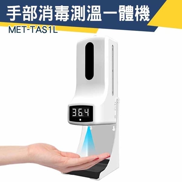 無接觸皂液器 全自動測溫 洗手神器 MET-TAS1L「儀特汽修」皂液器 壁掛式酒精噴霧器【非醫療用】