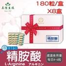 美陸生技 複方7合1 L-Arginine精胺酸(男)(禮盒)【180粒/盒X8盒】AWBIO