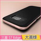 三星 Galaxy S7 Edge 手機套 硅膠 邊框 大黃蜂 G9350 曲面 全包 時尚 商務 手機殼 防摔 保護套│麥麥3C