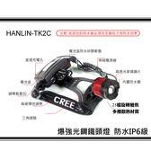【全館折扣】 鋰電頭燈 送 充電器 鋰電x2 爆強光鋼鐵頭燈25檔旋轉變焦 HANLIN351TK2C