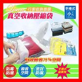 《附專用封口夾》行家首選真空收納袋 壓縮袋 免用吸塵器~特價36元【手捲小袋35x55cm】
