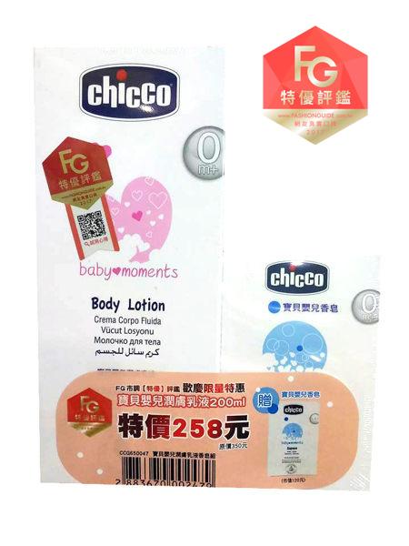 Chicco 寶貝嬰兒潤膚乳液200m+香皂組【德芳保健藥妝】