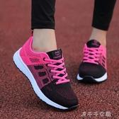 黑色運動鞋女平底網面透氣女士休閒鞋懶人輕便鏤空網鞋跑步鞋千千女鞋