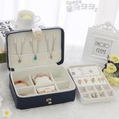 首飾盒公主歐式日系首飾收納盒雙層簡約首飾盒飾品盒耳環耳釘收納盒 【品質保證】