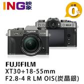 【映象攝影】FUJIFILM X-T30+18-55mm ((炭晶灰色)) 恆昶公司貨 KIT組 碳晶灰