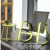 陽台搖椅成人北歐休閒簡約懶人午睡椅搖搖椅躺椅靠椅老人逍遙椅QM 依凡卡時尚