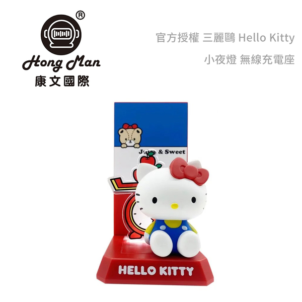 光華商場。包你個頭【HongMan】免運 三麗鷗 Hello Kitty 無線充電座 5W 正版授權 小夜燈 凱蒂貓
