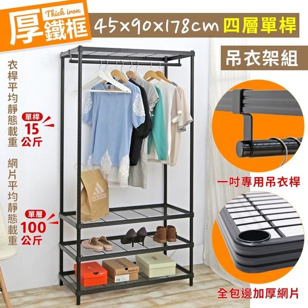 【居家cheaper】耐重厚鐵框45X90X178CM四層單桿吊衣架組 (衣櫥組/鐵架/鐵力士架/收納架)
