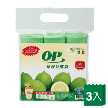 OP 花香清潔袋(大)三捲入