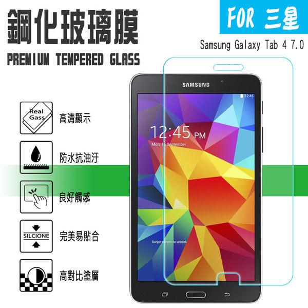 Tab 4 7.0 LTE 7吋 T231/T235 三星 日本旭硝子玻璃 鋼化玻璃保護貼/2.5D 弧邊/平板/螢幕/高清晰度/耐刮