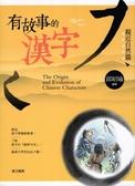 【華文精典】有故事的漢字: 親近自然篇→認字好好玩 漢字  今生 認字好簡單 字典