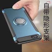 iPhone 7 8 PLUS 手機殼 時尚 鎧甲 防摔 保護套 指環扣 隱形 車載支架 磁吸 保護殼