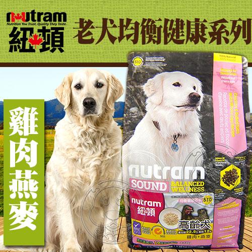 【培菓平價寵物網】(送台彩刮刮卡*4張)Nutram加拿大紐頓》新專業配方狗糧S10老犬雞肉燕麥13.6kg