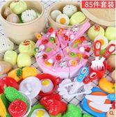 兒童切水果玩具過家家廚房組合蔬菜寶寶男孩女孩切切蛋糕切樂套裝