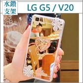 LG V20 G5 五瓣花支架 手機殼 保護殼 水鑽殼 鏡面 軟殼 客製化 訂製