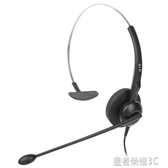杭普 Q18NC電話耳機客服耳麥座機電話機話務員固話電銷專用頭戴式