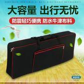 電子琴包加厚電子琴包61鍵電子琴包防水電子琴套袋後背背